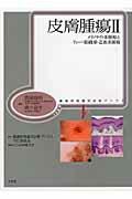皮膚腫瘍(2)