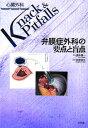 弁膜症外科の要点と盲点 (心臓外科knack & pitfalls) [ 四津良平 ]