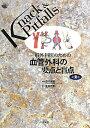 一般外科医のための血管外科の要点と盲点第2版 (Knack & pitfalls) [ 宮田哲郎 ]