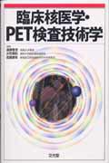 臨床核医学・PET検査技術学