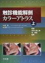 触診機能解剖カラーアトラス(上) 総論・身体の面と軸・骨/関節・靭帯 [ 竹井仁 ]
