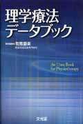 理学療法データブック