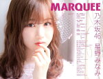 MARQUEE(Vol.127)[マーキー編集部]