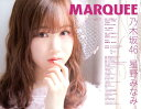 MARQUEE(Vol.127) 特集:乃木坂46