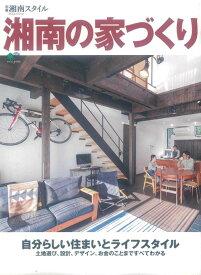 湘南の家づくり (エイムック 別冊湘南スタイルmagazine)