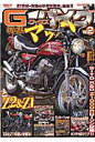 G-ワークスバイク(vol.2)