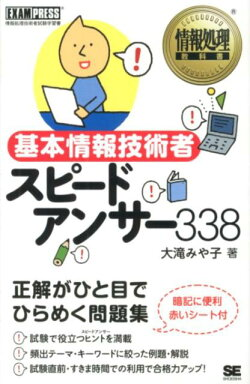 基本情報技術者スピードアンサー338