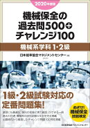 2020年度版 機械保全の過去問500+チャレンジ100[機械系学科1・2級]