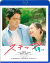 ステップ【Blu-ray】 [ 山田孝之 ]