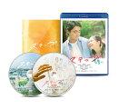ステップ【Blu-ray】