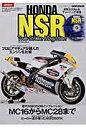 ホンダNSR 歴代NSR250Rインプレッション (NEKO MOOK)