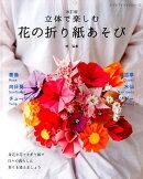 立体で楽しむ花の折り紙あそび改訂版