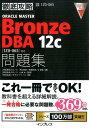 ORACLE MASTER Bronze DBA 12c問題集 「1Z0-065」対応 (徹底攻略) [ 高山智史 ]