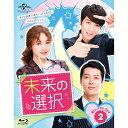 未来の選択 Blu-ray SET2【Blu-ray】 [ ユン・ウネ ]