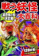 戦う妖怪大百科 最恐物の怪決定戦
