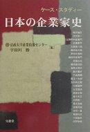 ケース・スタディー日本の企業家史