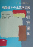 戦後日本の企業家活動