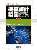 JISにもとづく機械設計製図便覧第12版