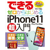 できるゼロからはじめるiPhone11/Pro/ProMax超入門