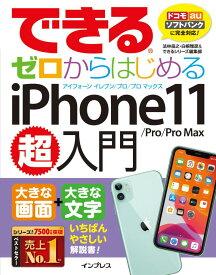 できるゼロからはじめるiPhone11/Pro/ProMax超入門 [ 法林岳之 ]