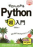 ゼロからわかるPython超入門 (かんたんIT基礎講座)