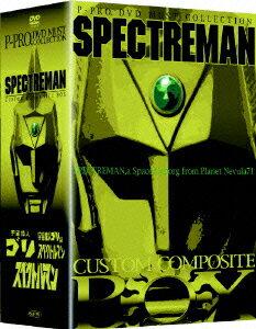 P-PRO.DVD MUST COLLECTION スペクトルマン カスタム・コンポジット・ボックス [ うしおそうじ ]