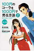 100円のコーラを1000円で売る方法(2)