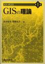 GISの理論 [ 村山祐司 ]
