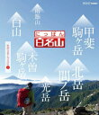 NHK VIDEO::にっぽん百名山 中部・日本アルプスの山2【Blu-ray】 [ (趣味/教養) ]