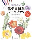 描き込み式 花の色鉛筆ワークブック