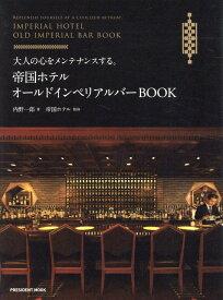 帝国ホテルオールドインペリアルバーBOOK