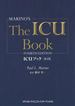ICUブック第4版