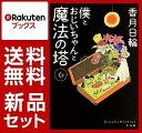 僕とおじいちゃんと魔法の塔 6巻セット (角川文庫) [ 香月日輪 ]