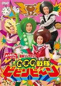【入荷予約】NHK「おかあさんといっしょ」最新ソングブック おまめ戦隊ビビンビ〜ン