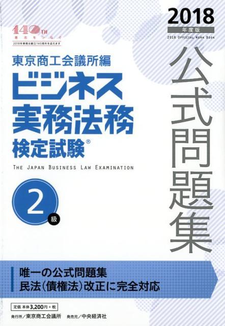 ビジネス実務法務検定試験2級公式問題集〈2018年度版〉 [ 東京商工会議所 ]