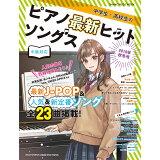 中学生・高校生のピアノ最新ヒットソングス(2019年秋冬号) (SHINKO MUSIC MOOK)