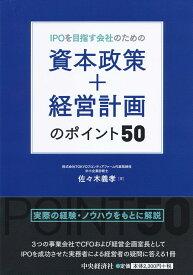 IPOを目指す会社のための資本政策+経営計画のポイント50 [ 佐々木 義孝 ]