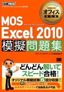 MOS Excel 2010模擬問題集