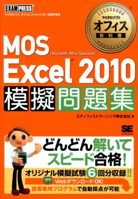 MOS Excel 2010模擬問題集 マイクロソフトオフィススペシャリスト試験学習書 (マイクロソフトオフィス教科書) [ エディフィストラーニング株式会社 ]