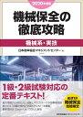 2020年度版 機械保全の徹底攻略[機械系・実技] [ 日本能率協会マネジメントセンター ]