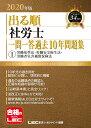 出る順社労士一問一答過去10年問題集(1 2020年版) 労働基準法・労働安全衛生法・労働者災害補償保険法 [ 東京リー…