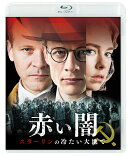赤い闇 スターリンの冷たい大地で【Blu-ray】