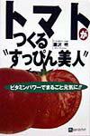 """トマトがつくる""""すっぴん美人"""""""
