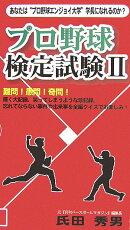 プロ野球検定試験(2)