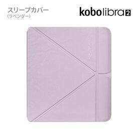 Kobo Libra 2 スリープカバー(ラベンダー)