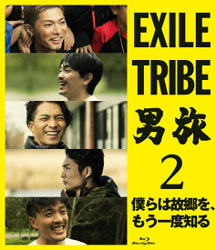 EXILE TRIBE 男旅2 僕らは故郷を、もう一度知る(スマプラ対応)【Blu-ray】 [ 青柳翔 ]