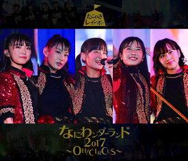 なにわンダーランド2017〜OH! CIRCUS〜 (TYPE-B 2CD+Blu-ray) [ たこやきレインボー ]