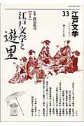 江戸文学(第33号)