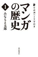 【予約】マンガの歴史1