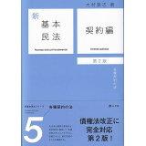 新基本民法(5)第2版 契約編